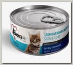 Консервы для котят 1st Choice Тунец Премиум