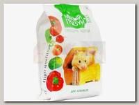 Корм для хомяков Вака High Quality Милый грызун, овощное ассорти
