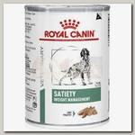 Royal Canin VD Satiety Weight Management для собак для снижения веса