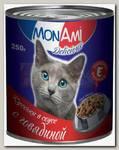 Консервы для кошек MonAmi Говядина в соусе