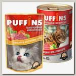 Консервы для кошек Puffins, кусочки мяса в соусе со вкусом говядины