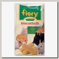 Лакомство для грызунов Fiory Biscottelli Бисквиты с морковью