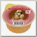 Консервы для собак Зоогурман Мясное суфле с телятиной