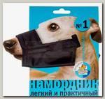 Намордник для собак Зооник Нейлоновый № 1 на блистере 17 см