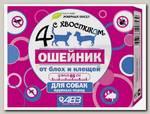 Ошейник для собак АВЗ Четыре с хвостиком репеллентный, 65 см