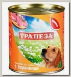Консервы для собак Трапеза с Бараниной