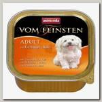 Консервы для взрослых собак Animonda Vom Feinsten Adult, с мясом домашней птицы и телятиной