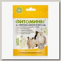 Функциональный корм для морских свинок и хомяков Veda Фитомины