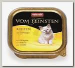 Консервы для котят Animonda Vom Feinsten Kitten, с мясом домашней птицы