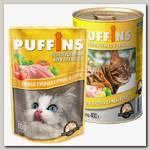 Консервы для кошек Puffins, кусочки мяса в соусе со вкусом курицы