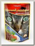 Консервы для кошек Ночной охотник кусочки в желе с говядиной (пауч)