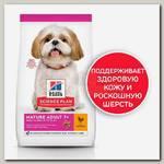 Сухой корм Hill's Science Plan для пожилых собак (7+) мелких пород для поддержания активности и здоровья желудочно-кишечного тракта, с курицей