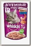 Консервы для кошек Whiskas Аппетитный микс, креветки и лосось со сливочным соусом (пауч)