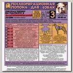 Попона для собак Степка послеоперационная № 3