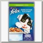 Консервы для кошек Felix Аппетитные кусочки с кроликом в желе (пауч)