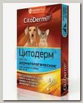 Капли для кошек и собак до 10 кг CitoDerm дерматологические