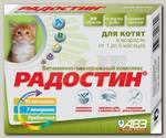 Добавка витаминно-минеральная для котят от 1 до 6 месяцев АВЗ Радостин, 90 табл.