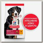 Сухой корм Hill's Science Plan для взрослых собак крупных пород для поддержания здоровья суставов и мышечной массы, с курицей
