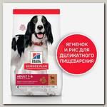 Сухой корм Hill's Science Plan для взрослых собак средних пород для поддержания иммунитета, с ягненком и рисом