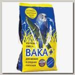 ВАКА ПЛЮС Корм для мелких и средних попугаев (пакет)