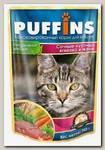 Консервы для кошек Puffins Сочные кусочки ягненка в желе (пауч)