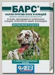 Капли для собак от 20 до 30 кг Барс против блох и клещей (1 пипетка по 4.2мл)