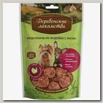 Лакомство для собак мини пород Деревенские Лакомства Медальоны из индейки с рисом