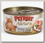 Консервы для кошек Petreet кусочки розового тунца c кальмарами