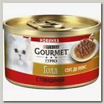 Консервы для кошек Gourmet Gold Соус Де-люкс, с говядиной в роскошном соусе, банка