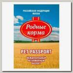 Паспорт для животных Родные Корма Универсальный, международный, ветеринарный