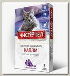 Капли для кошек Чистотел от блох 3 дозы