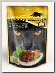 Консервы для кошек Ночной охотник кусочки в соусе с курицей (пауч)
