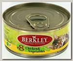 Консервы для кошек Berkley №8 цыпленок с овощами