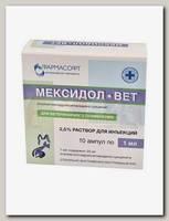 Ампулы с раствором для инъекций Фармасофт Мексидол-вет 2,5%, 10 штук в упаковке