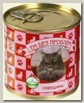 Консервы для кошек ЕМ БЕЗ ПРОБЛЕМ Говядина