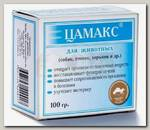 Кормовая добавка для животных ЦАМАКС, профилактика для улучшения самочувствия и внешнего вида 100 гр