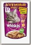 Консервы для кошек Whiskas Аппетитный микс, курица и утка с сырным соусом (пауч)