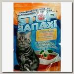 Ликвидатор запаха для кошачьих туалетов Верный друг STOP ЗАПАХ (порошок)