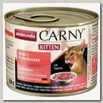 Консервы для котят Animonda Carny Kitten, с говядиной и сердцем индейки