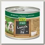 Консервы для щенков VitaPro LUNCH, со вкусом ягненка и бурым рисом
