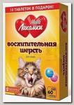 Витамины для кошек Multi Лакомки Восхитительная шерсть 70 таб.