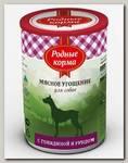 Консервы для собак Родные Корма Мясное угощение с говядиной и рубцом