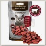 Лакомство для кошек Деревенские Лакомства Нарезка из говядины нежная