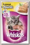 Влажный корм для котят Whiskas паштет с курицей (пауч)