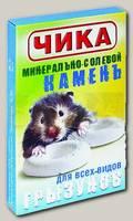 Солевой камень для грызунов Чика