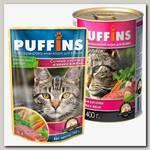 Консервы для кошек Puffins, кусочки мяса в желе со вкусом ягненка