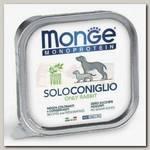 Консервы для собак Monge Dog Monoprotein Solo паштет из кролика