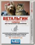 Препарат для кошек и собак мелких пород АВЗ Ветальгин, 1 табл.на 2 кг массы