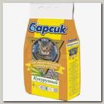 Наполнитель для кошачьих туалетов Барсик Кукурузный, впитывающий