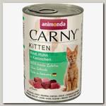 Консервы для котят Animonda Carny Kitten, с говядиной, курицей и кроликом